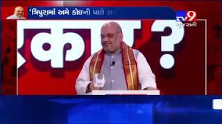 Amit Shah addresses at Rashtriya Sammelan organised by TV9's Hindi news channel TV9 Bharatvarsh