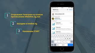 Онлайн консультант Beeline в Telegram