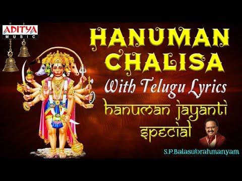 Jai Hanuman - Hanuman Chalisa With Telugu Lyrics | S.Pbrahmanyam