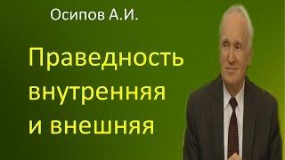 Осипов А.И. Праведность внутренняя и внешняя