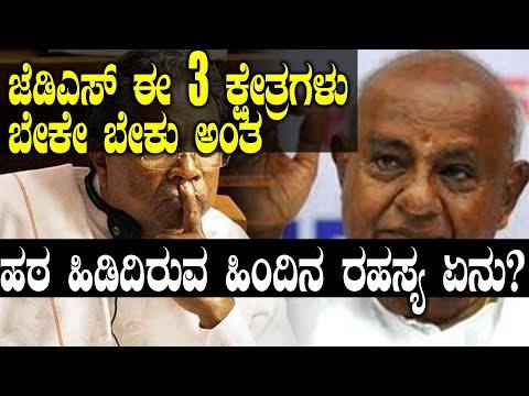 Lok Sabha Elections 2019 :ಈ ಮೂರು ಕ್ಷೇತ್ರಗಳನ್ನ ಕಾಂಗ್ರೆಸ್ ಬಿಟ್ಟುಕೊಡಲೆಂದು ಜೆಡಿಎಸ್ ಪಟ್ಟು ಹಿಡಿದಿರೋದ್ಯಾಕೆ?