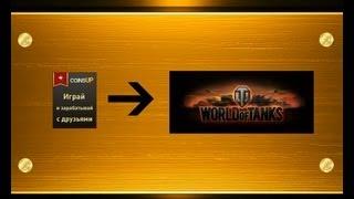 Как бесплатно и легко заработать голду World of Tanks и других играх