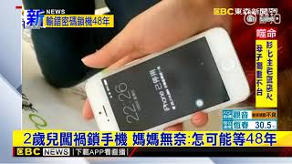 最新》家長小心!陸童狂亂輸錯密碼 iPhone鎖機48年
