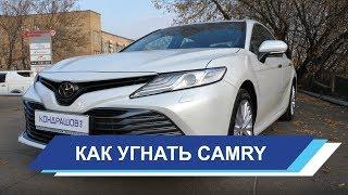 Новая Toyota Camry 2018. Что внутри.  Как угнать. Правильная защита от угона.