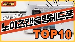 성능 좋은 노이즈캔슬링헤드폰 추천순위 TOP10