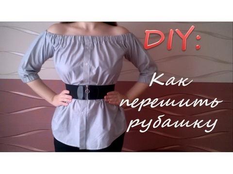 Лайфхак / Как перешить мужскую рубашку / DIY / Lifehack / Shirt / How To Make Shirt