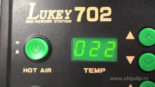 Термовоздушная паяльная станция Lukey-702(Подписывайтесь на нашу группу Вконтакте — http://vk.com/chipidip, и Facebook — https://www.facebook.com/chipidip * Пайка горячим возду..., 2011-02-07T14:18:16.000Z)
