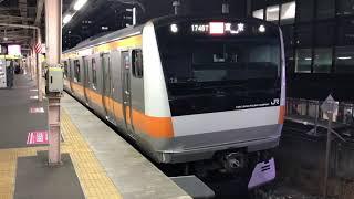 E233系0番台トタT8編成中野発車