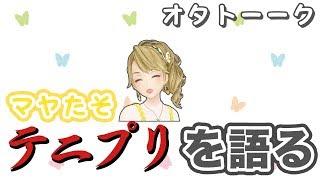 [LIVE] 【オタトーク】マヤたそTV Vol.13【テニスの王子様】