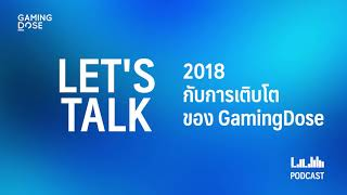 GamingDose Let's Talk : 2018 กับการเติบโตของ GamingDose