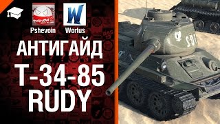 T-34-85 Rudy - Антигайд от Pshevoin и Wortus  [World of Tanks]