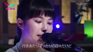 坂口有望 +music 2018/07/10