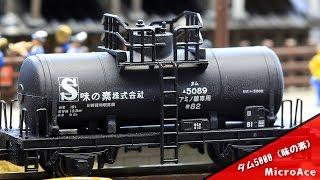 Nゲージ鉄道模型 - MicroAce タム5000 (味の素)