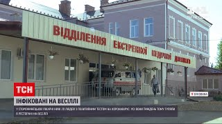 Новини України на Буковині після весілля у лікарні з COVID 19 опинились 20 людей
