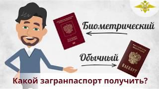 Получение загранпаспорта в РФ