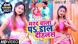 #VIDEO | मरद वाला जगह पर डाल दिहलस | #Video_Song | #Ajay AC | Bhojpuri Holi Video Song
