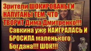 Дом 2 Новости 13 Июля 2019 (13.07.2019)