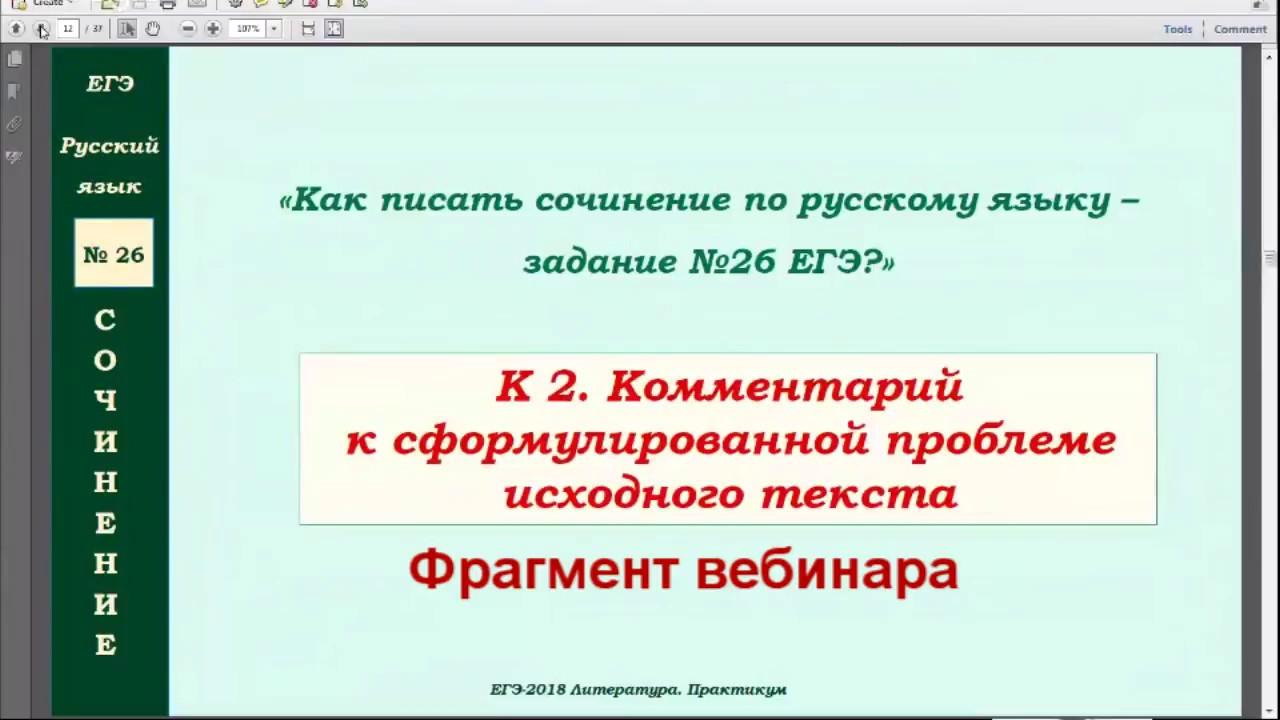 воспользуйтесь пилочкой как писать коментрарий по русскому снять