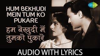Hum Bekhudi Mein Tumko Pukare Chale Gaye with lyrics | हम बेखुदी में तुमको के बोल | Mohammed Rafi