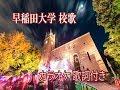 早稲田大学 校歌 吹奏楽 カラオケ版 歌詞つき