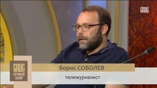 """Борис Соболев об экстрасенсах, гороскопах и Джуне на телеканале """"Спас"""""""