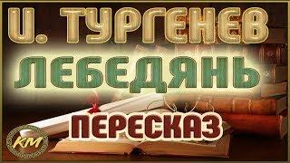 ЛЕБЕДЯНЬ. Иван Тургенев