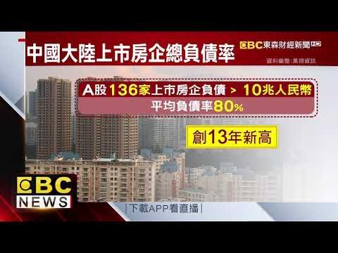 大陸房市崩盤?! 430兆人民幣恐泡沫化