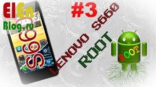Lenovo S660  ROOT (Часть 3)(ROOT права нужны в телефоне lenovo s660 если вы собираетесь вносить изменения в системные файлы android, например..., 2015-01-06T21:14:06.000Z)