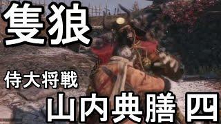 SEKIRO#SEKIRO:SHADOWS DIE TWICE#隻狼#山内典膳 侍大将、山内典膳戦.