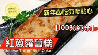 《純米》紅蔥蘿蔔糕 | Chinese Turnip Rice Cake | Chinese Food