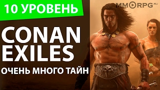 Conan Exiles. Очень много тайн. Десятый уровень