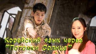 """[Корейский язык] """"Потомки солнца""""-2- разбираем слова Сон Джун Ки"""