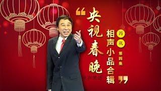 欢声笑语·春晚笑星作品集锦:冯巩(四) | CCTV春晚