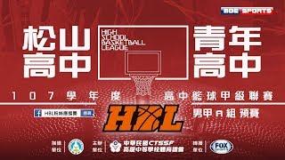 107HBL預賽 ::松山高中⊕青年高中:: 107學年度高中籃球甲級聯賽 網路直播