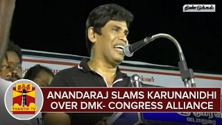 TN Elections 2016 : Anandaraj Slams Karunanidhi Over DMK-Congress Alliance