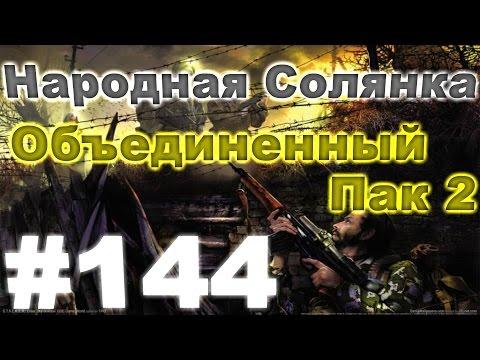 Сталкер Народная Солянка - Объединенный пак 2 #144. Живая вода и глючный морской ёж