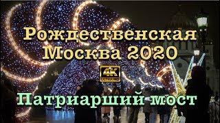 Смотреть видео Рождественская Москва 2020🎄Патриарший мост🌠 Парк Горького онлайн