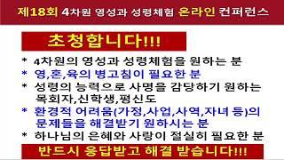 지니TV 김진이 목사 2021.2.13 어린이 SESS…