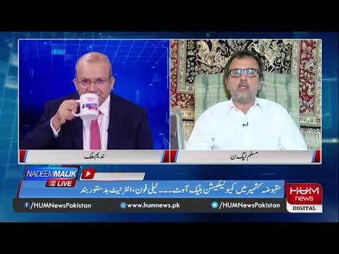 Program Nadeem Malik Live, 21 August 2019 | HUM News