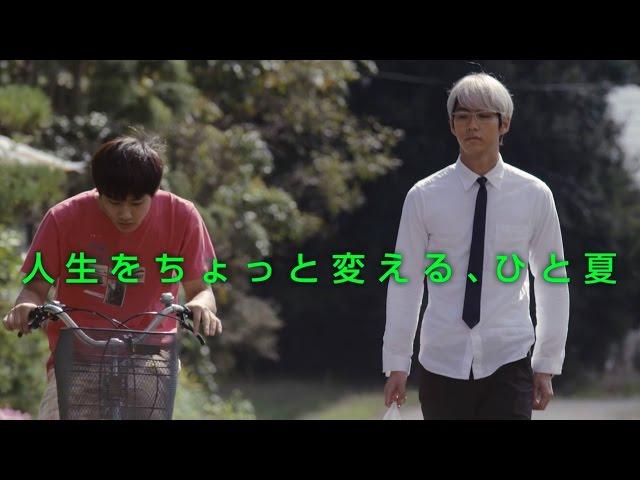 映画『森山中教習所』予告編