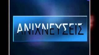 ΕΡΤ3 ΕΚΠΟΜΠΗ ΑΝΙΧΝΕΥΣΕΙΣ (trailer ΤΕΤΑΡΤΗ  07/03/2012)