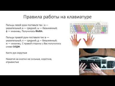Как правильно располагать руки на клавиатуре