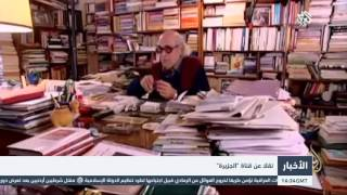 التلفزيون العربي | وفاة الأديب المصري إدوار خراط عن عمر ناهز 89 عاما