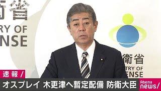 オスプレイを千葉・木更津に今年度末から暫定配備へ(19/05/24)