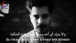أغنية نجم مسلسل في الداخل شاتاي اولسوي بعنوان نهاية سعيدة خالدة مترجمة للعربية Mutlu Sonsuz