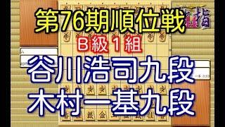 将棋 棋譜並べ ▲谷川浩司九段 vs △木村一基九段 第76期順位戦B級1組10回戦 「技巧2」の棋譜解析 No.1476  Shogi/Japanese Chess