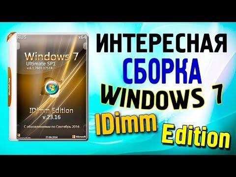 Установка сборки Windows 7 IDimm Edition