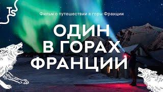 «Один в Альпах» Документальный фильм / Поход Франция / 4k UltraHD