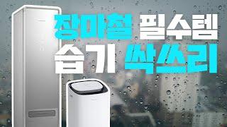 의류청정기가 제습도 한다고?먼지와 습기를 동시에 해결하…