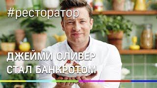 Банкротство Джейми Оливера: крах ресторанной империи кулинарного блогера